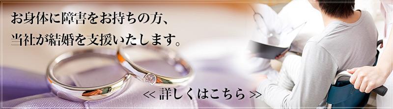 お身体に障害をお持ちの方、弊社が結婚を支援いたします。