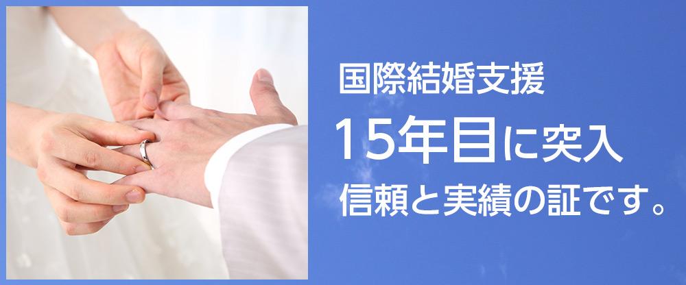国際結婚支援15年目に突入信頼と実績の証です。